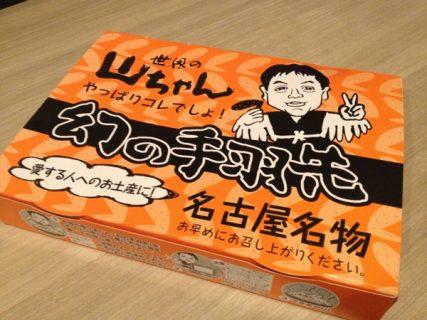 世界の山ちゃんの手羽先をサクッと食べる方法