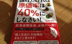 飲食店の原価率って知ってますか?「儲けたければ原価率は40%にしなさい!」