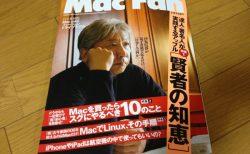 なんと「Mac Fan」4月号にどど〜んと掲載していただきました!