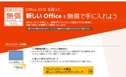 Office2013無償アップグレードがうまくできない人への対処法