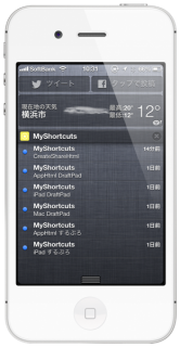 MyShortcutsを使ってShareHTMLも通知センターから呼び出せるようにしてみました【要 MyScripts】