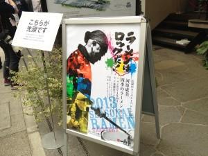 6月開店の「らーめん春友流」(横浜市西区)で提供する生ビールはSAPPOROです♪ 北海道出身だしなまら美味しいし(笑)