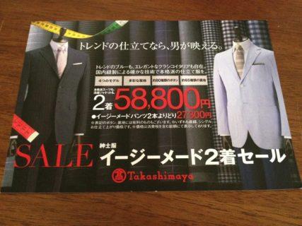 日本橋高島屋でスーツが2着で58,800円!「紳士服イージーメード2着セール」が始まるよ〜