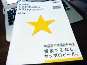 『らーめん春友流』のロゴができました!作成していただいたのは株式会社フォーユー代表の金田さん!なまらありがとうございます!
