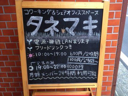横浜のコワーキングスペースなら「タネマキ」だ!ゆったり作業できてオーナーも常連さんも気さくでいい感じ