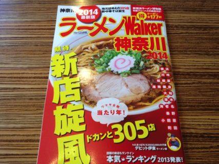 「らーめん春友流」初掲載の「ラーメンWalker 神奈川版」本日発売です! コンビニでも売ってますよ〜