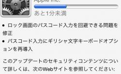 iPhoneのカメラロール内の写真を一括削除する方法(要PC)