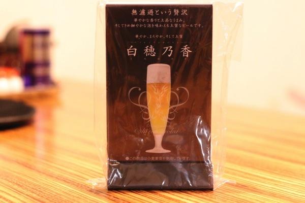 らーめん春友流では週末限定でSAPPOROのプレミアムホワイトビール「白穂乃香(しろほのか)」をご提供いたします