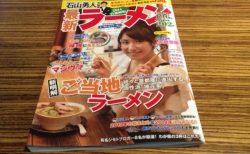 石山勇人 最新ラーメン 2014首都圏版に「らーめん春友流」が掲載されました!