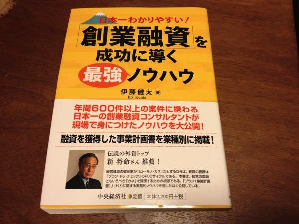 融資を受けられる創業計画書の作成にはこの1冊!『日本一わかりやすい!「創業融資」を成功に導く最強ノウハウ』