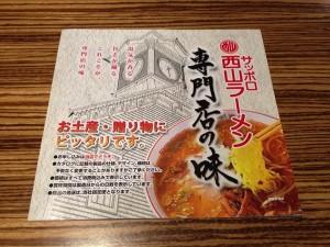 食べログのランキングには口コミ数が重要なのかな? 久々にWeb版で「らーめん春友流」を見てみたら神奈川で100位以内に入ってた、ってお話