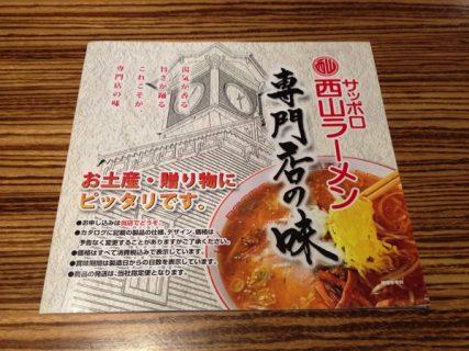 当店「らーめん春友流」でサッポロ西山ラーメンの販売も行っています