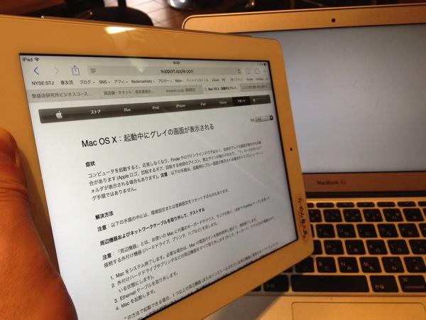 持ってて良かった「Time Capsule」 Macが起動しなくなった際に私が行った復元の手順
