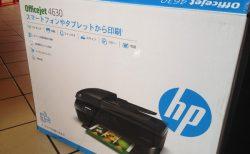 1万円以内でFAX付き複合機が欲しいならこれ!「HP Officejet 4630」