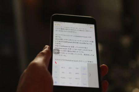 iPhone 6 Plus がでかいんで Assistive Touch をオンにして片手操作を安定させた件