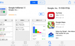 Google Adsense を導入している人全員にオススメ!iPhoneでAdsenseの殆どがチェックできる「Google Adsense」