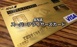 「ANA スーパーフライヤーズカード( SFC )」は満足度200%!!その5つのメリット