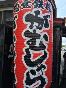 【奈良食べ歩き②】あっさりスープが旨い。結崎の行列店「麺食堂 88」
