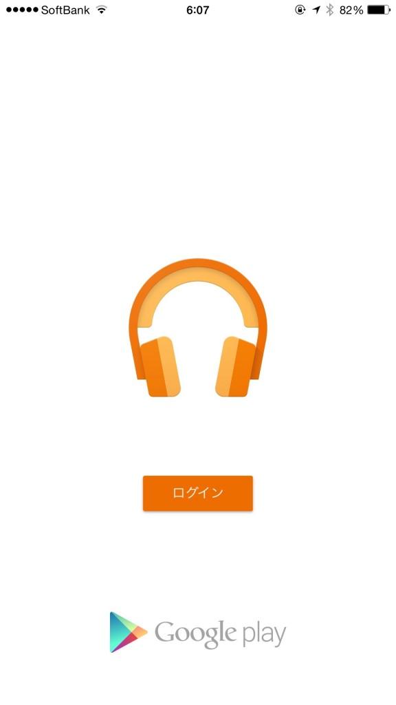 Google Play Music のログインはiPhoneアプリからは今は無理っぽい。iPhoneのSafariからがベストかな?