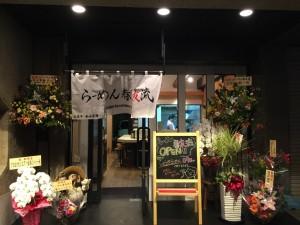 明日から奈良のケーブルテレビで「らーめん春友流」が放送されます!番組名は『やっぱラーメンにしよ!』です