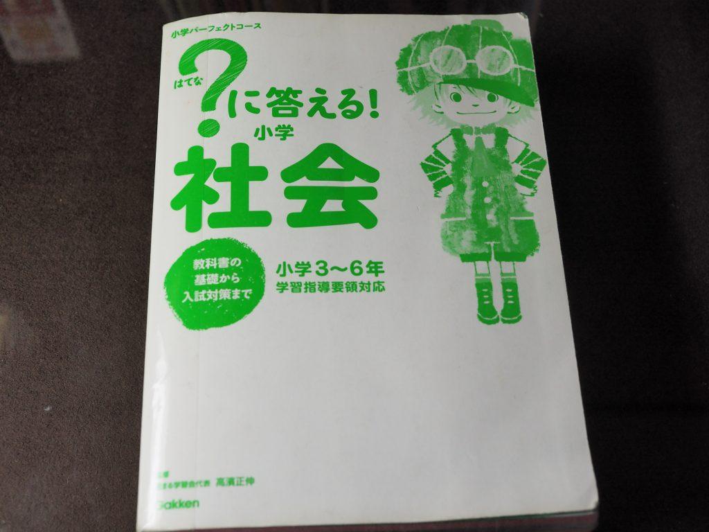 小学生の社会と理科のベスト辞書はこれかな。学研の「?に答える」シリーズがわかりやすくていい!