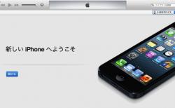 iCloud復元の限界 同じAppleIDのiPhoneを2台にするためにはコンピューターからのバックアップが必須だった件【追記あり】