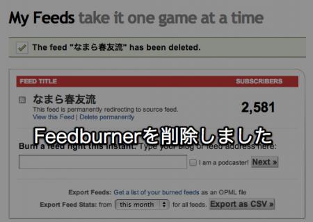 FeedburnerでのRSS配信を削除。そして、WordPressのフィードURLを調べてFeedlyボタンも設置しました