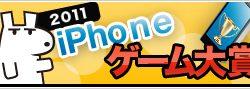 なまら春友流の 「2011 iPhoneゲーム大賞」ノミネート7ジャンル9作品