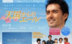 天国からのエール【hulu映画】