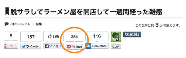 Pocketボタンを設置したら過去の記事でもPocketに送ってもらってた分がわかるんだね