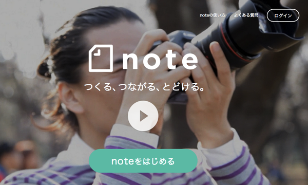 話題の新SNS「note」のアカウント作成直後に戸惑った「フォローするユーザーを探す」こと
