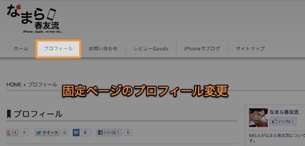 ブログのプロフィールページを変更しました