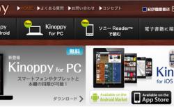 電子書籍購入は「紀伊國屋BookWeb」の「Kinoppy」が良さげです