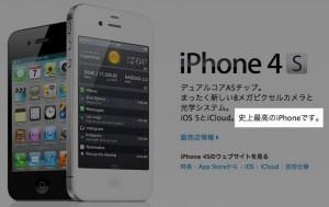 JailBreakせずに疑似テザリング!iPhoneをモバイルWi-Fiルーター化する方法