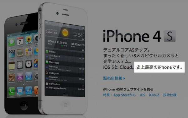 iPhone3GSと4Sのスペックをざっくり比較してみた