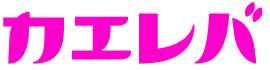面倒なアフィリエイトリンク作成は「カエレバ」と「ヨメレバ」で解決だ!