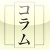 iPhoneやiPadで「読む」ための神アプリ5選
