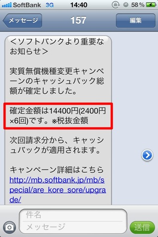 これは元3GSユーザーには嬉しすぎる!SoftBankから実質無償機種変更キャンペーンのメール来ました