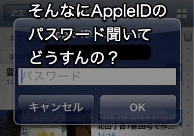 iPhoneで何度もApple IDのパスワード入力を求められるバグが発生中!解決法を探してま〜す
