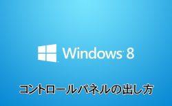 Windows8でコントロールパネルを出す方法