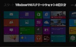 ソフトを入れずにWindowsで簡単にスクリーンショットを撮る2種類の方法