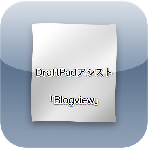 このプレビューがすげぇ!DraftPadアシストの「Blogview」ならプレビュー画面で文字入力できるよ