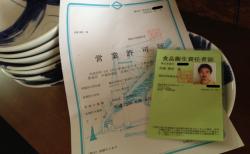 春友は営業許可証を手に入れた!ってことでらーめん春友流のオープンは2013年6月21日、金曜日(大安)am11:00です!