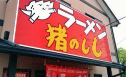 静岡の行列店『猪のしし』のらーめん喰らってきたら驚いた!