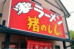 お昼はらーめん・夜はBARのハイブリッドでおしゃれなお店 横浜関内の「R&B」